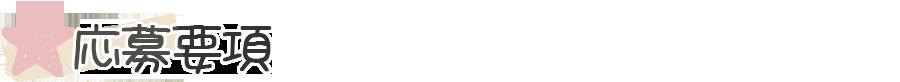 新宿オナクラ&手コキ風俗 世界のあんぷり亭 応募要項