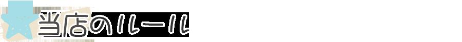 オナクラ&手コキ風俗 ご利用のルール