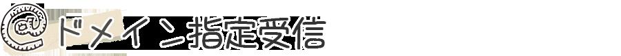 新宿オナクラ&手コキ ドメイン指定受信